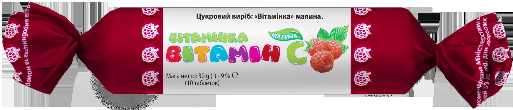 Витаминка малина