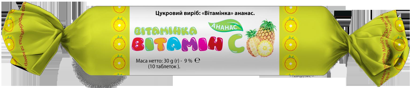 Витаминка ананас